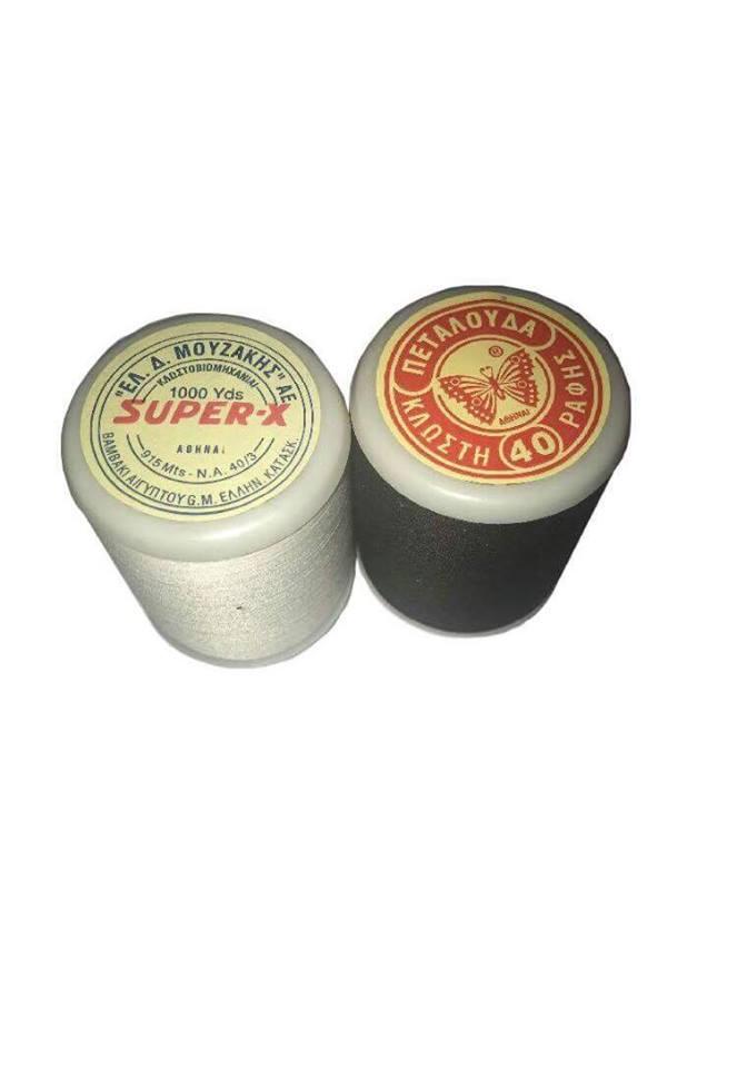 Κλωστή Ραψίματος Κουβαρίστρα Βαμβακερή SUPER - X Νο 40