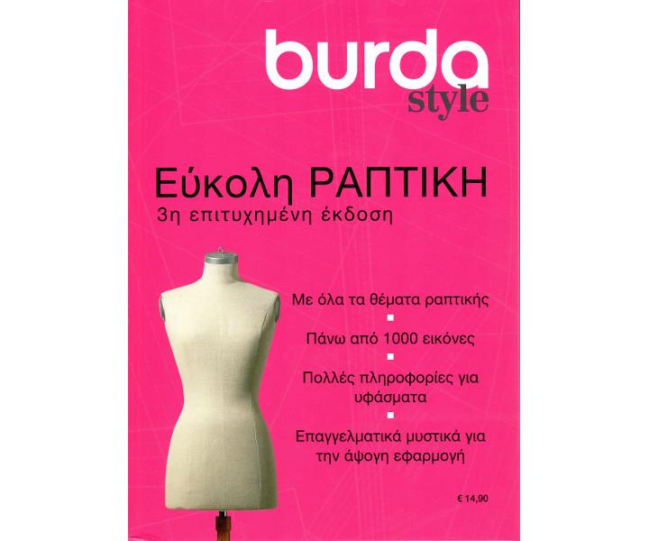 Βιβλίο Burda Εύκολη Ραπτική